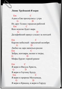 ЛяписТрубецкой-Я-верю-аккорды