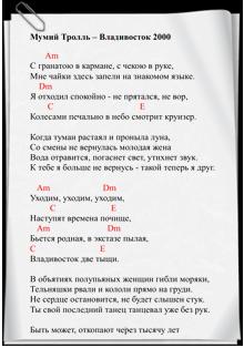 Мумий-Тролль-Владивосток-2000-аккорды