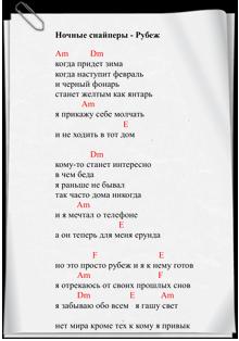 Ночные-снайперы-Рубеж-аккорды