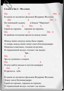 Би-2-и-Сплин-Феллини-аккорды