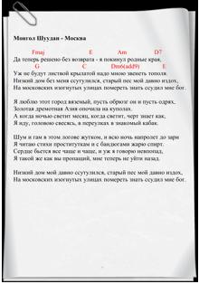 Монгол-Шуудан-Москва-аккорды