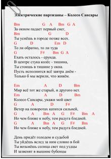 ЭП-Колесо-Сансары-аккорды