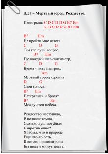 ДДТ-Мертвый-город.-Рождество-аккорды