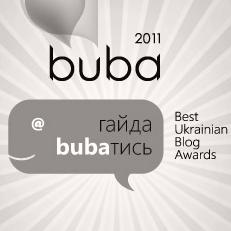 Гитарин.Ру на конкурсі BUBA 2011
