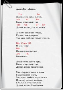 АукцЫон-Дорога-аккорды