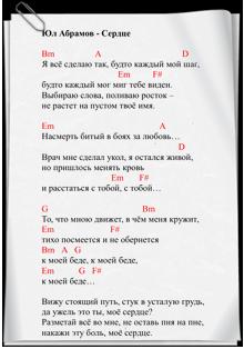 Юл-Абрамов-Сердце-аккорды