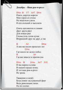 Декабрь-Наш-РокНРолл-аккорды