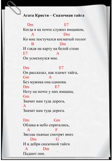 Агата-Кристи-Сказочная-тайга-аккорды