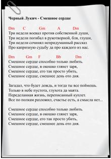 Черный-Лукич-Смешное-сердце-аккорды