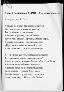 ДМЦ-А-на-улице-мороз-аккорды