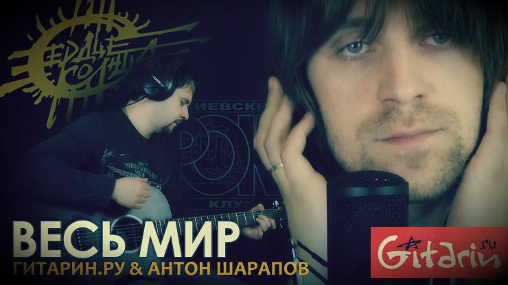 Весь Мир — Gitarin.Ru & Антон Шарапов