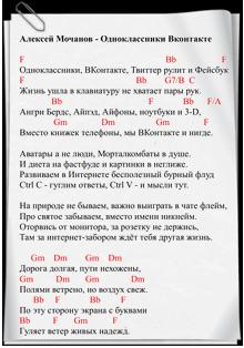 А.Мочанов-ОдноклассникиВКонтакте-аккорды