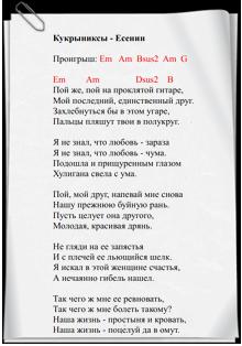 Кукрыниксы-Есенин-аккорды
