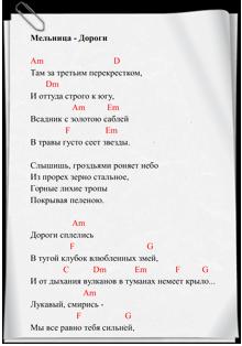 Мельница-Дороги-аккорды