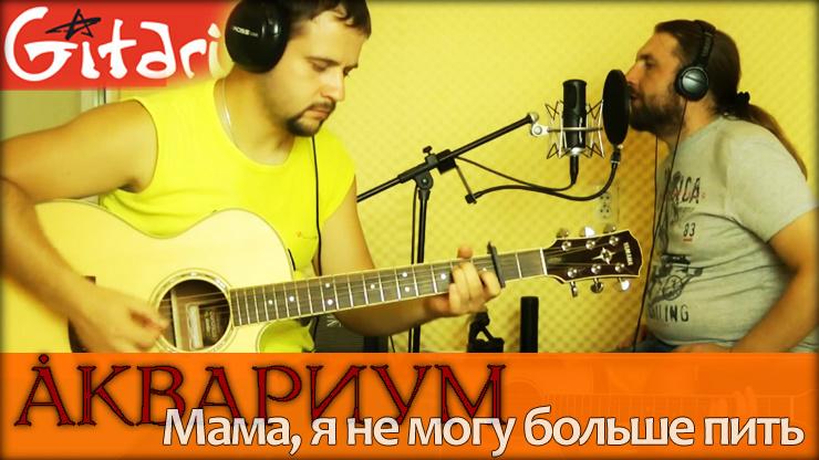 gtp аквариум русский альбом: