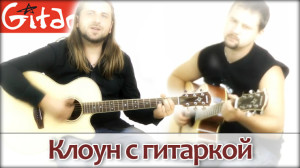 Клоун с гитаркой