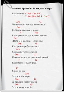 Аккорды к песне