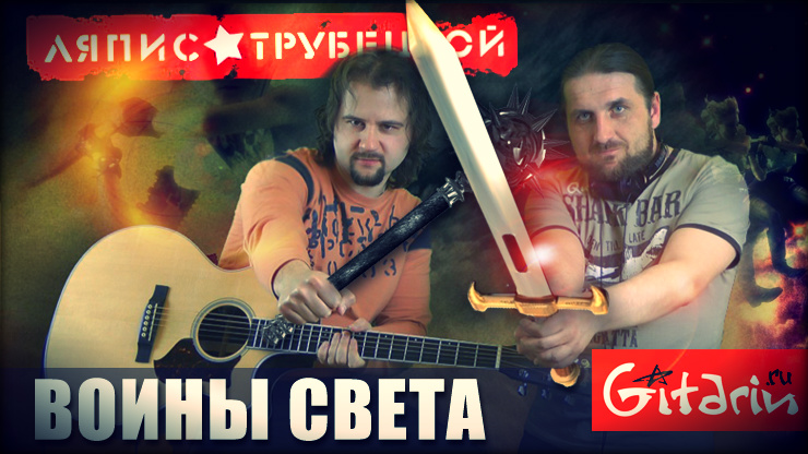 Аккорды к песне воины света ляпис трубецкой | гитарин.