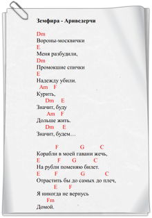 Земфира-Ариведерчи-аккорды