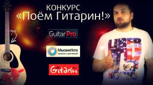 Конкурс «Поём Гитарин!»