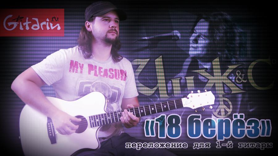 18 берёз (1 гитара)