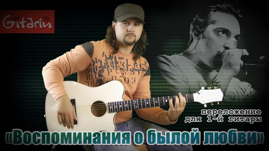 Воспоминания (1 гитара)