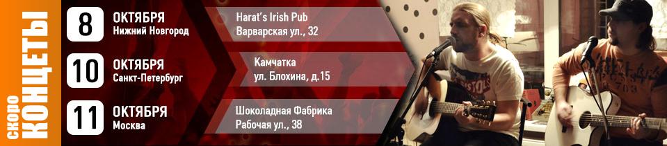 Концерты Гитарин Ру