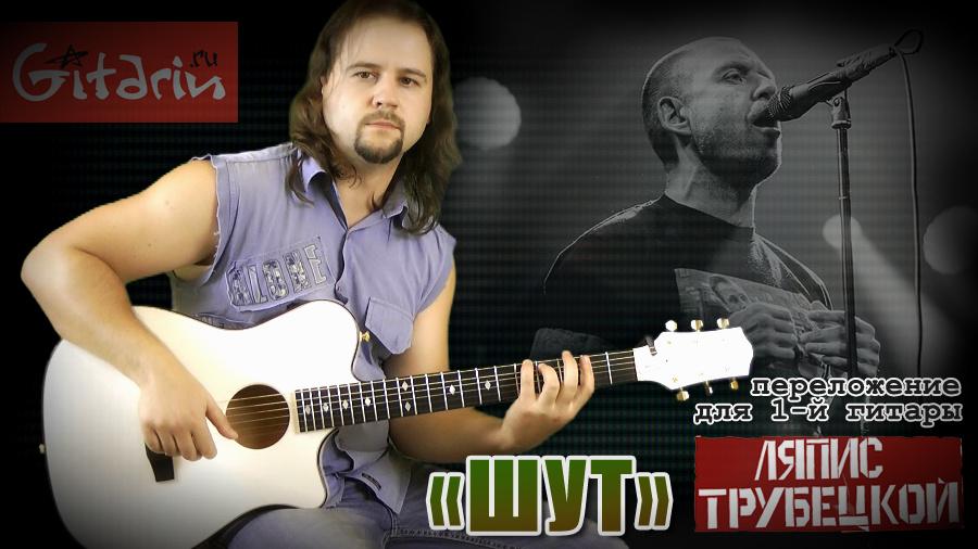 Шут — 1 гитара