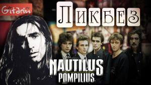 Группа Nautilus Pompilius