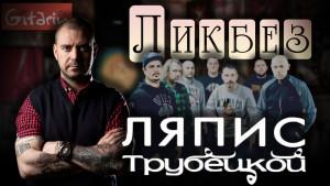Группа ЛЯПИС ТРУБЕЦКОЙ