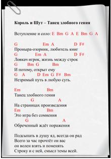 КиШ-Танец-злобного-гения-аккорды