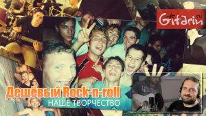 Дешёвый Rock-n-Roll