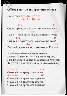 НАУ-Утро-Полины-аккорды