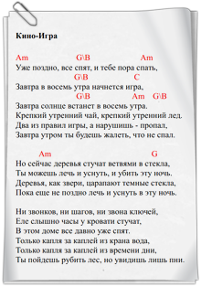 Кино-Игра-аккорды
