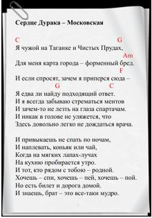 Сердце Дурака-Московская-аккорды