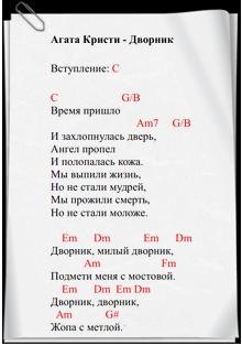 Агата Кристи-Дворник-аккорды