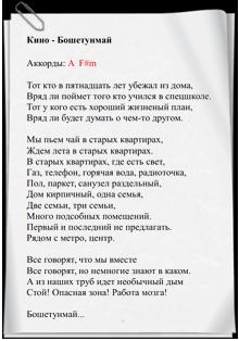 Кино-Бошетунмай-аккорды