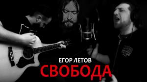 Свобода (Егор Летов)