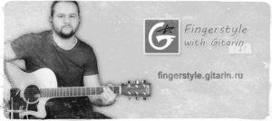 Дайджест — Fingerstyle.gitarin.ru
